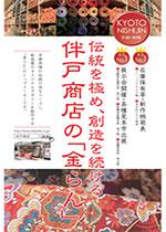伴戸商店の金らん(金襴)