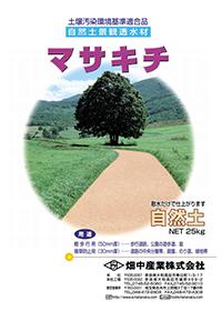 自然土景観透水材【マサキチ】