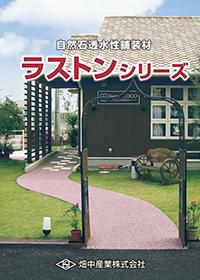 自然石透水性舗装材 【ラストンシリーズ】