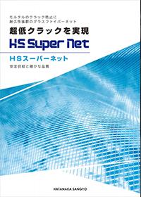 HSスーパーネット
