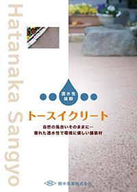 舗装材【トースイクリート】