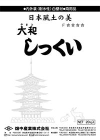 日本古来の風美 【大和 しっくい】