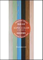 SOPIA COLOR 【ソピアシリーズ】
