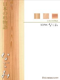 SOPIAなごみ  【 ソピアシリーズ 】