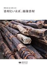 古材板【磨き板】