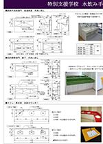 ゲルコート人工大理石一体成型シンク流し台【水飲み・手洗い流し台】