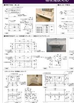 ゲルコート人工大理石車椅子対応【一体成型シンク流し台】