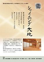 珪藻土塗り壁材【シャイニング大地】※日本初!還元作用のある塗り壁材※