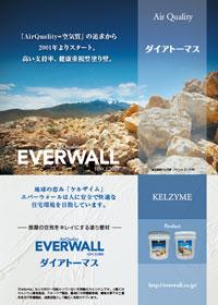 EVERWALL ダイアトーマス