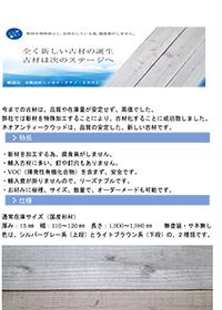 ネオ アンティーク ウッド【不燃加工可】