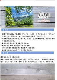 【不燃古材・不燃木材】ネオ アンティーク ウッド フネン