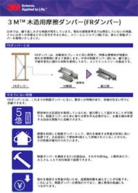 3M™ 木造軸組用摩擦ダンパー(FRダンパー)壁倍率5倍取得(国土交通大臣認定)