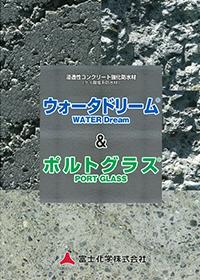 浸透性コンクリート強化防水材【ウォータドリーム】