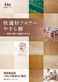無垢集成材ブロック床材【やすら樹】