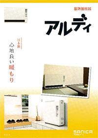 蓄熱暖房器【アルディ】