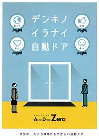電気のいらない自動ドア【Auto Door Zero】