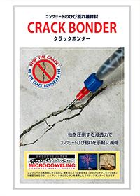 クラック補修材【クラックボンダー】