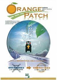 オレンジパッチ(ORANGE PATCH)