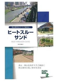 熱伝導保水スラグ舗装材【ヒートスルーサンド】