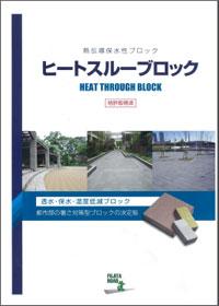 熱伝導保水性ブロック【ヒートスルーブロック】