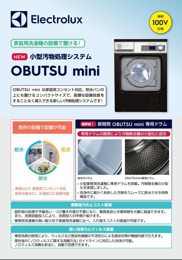 OBUTSU mini【小型汚物処理システム】