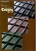 CRESPAルーフ