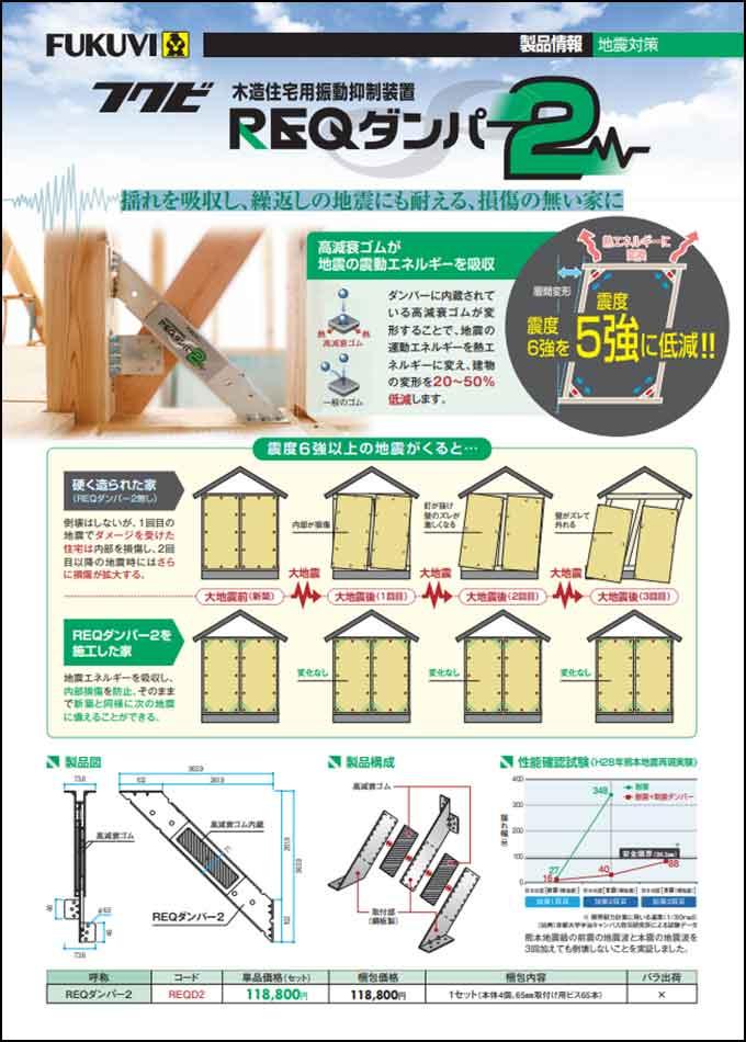 木造住宅用振動抑制装置REQダンパー2