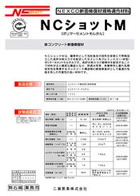 NCショットM<br />