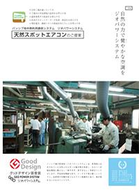 地中熱利用換気システム「GEOパワーシステム」