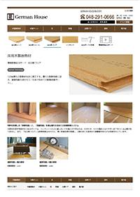 床用木製断熱材 環境断熱®ECOボード【ECO断フロア】