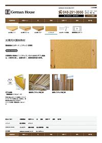 充填用木製断熱材 環境断熱®ECOボード【ソフテック】