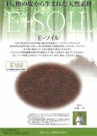 多目的環境保全型建設資材【E-SOIL(E-ソイル)】
