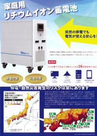 家庭用 リチウムイオン蓄電池