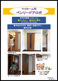 ★後付自動ドア化装置★ベンリードアロボ【マイホーム・リフォーム向け】