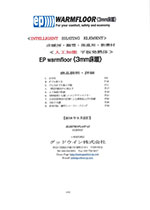 EP intelligent warmfloor人工知能《3mm床暖》