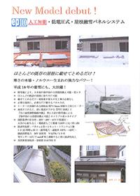EP 低電圧式《屋根融雪パネルシステム》