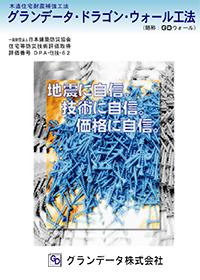 GDウォール【グランデータ・ドラゴン・ウォール工法】