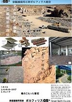 タイル(イタリア・アルゼンチン斑岩)【天然表面】