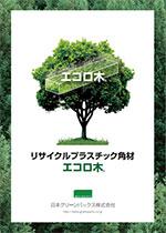 リサイクルプラスチック角材【エコロ木®】PE・PPシリーズ