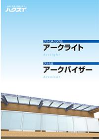 アルミ枠ガラス庇(アークライト)