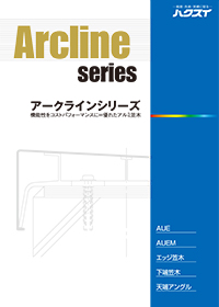 アルミ笠木【アークラインシリーズ】