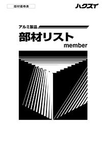 端末用ビス【N5-35(SUS)】
