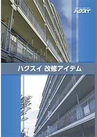 エキスパンションジョイント【製作・施工】