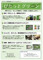 マグネット式壁面装飾イミテーショングリーン【ぴたっとグリーン】