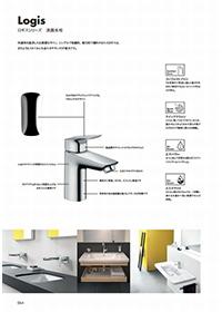 ロギス クラシック  ハイスパウト クロス2ハンドル洗面混合水栓(ポップアップ引棒無)