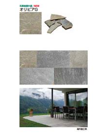 石英岩割れ肌 規格材(オリビアG)