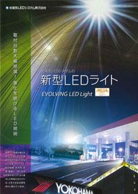 LEDワイドレクタンゲルライト
