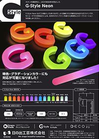 ネオンの意匠性と、LEDの安全性を両立したLEDサイン「G-Style Neon」