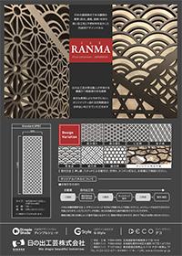 日本の建築様式欄間の要素(採光、通風、装飾)を持ち、現代建築に合わせた不燃の内装用デザインパネル「RANMA(らんま)」