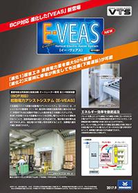 E-VEAS(イー・ヴェアス)